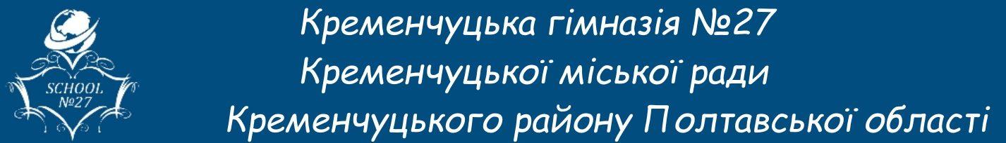 Офіційний сайт Кременчуцької гімназії №27 Кременчуцької міської ради Кременчуцького району Полтавської області